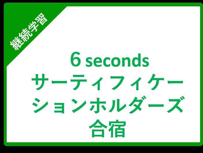 ACE049